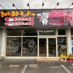 【店舗壁画★ガラスペイント〜完成】@群馬県伊勢崎市『肉の大騎 きがるにステーキ&バル』