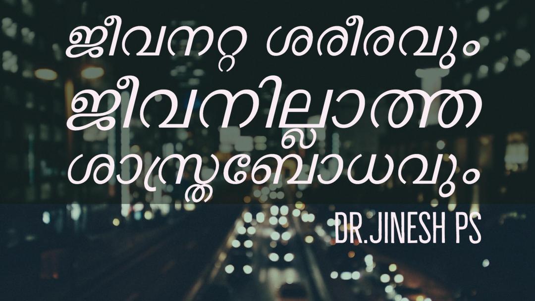 Dr Jinesh PS എഴുതിയത്.