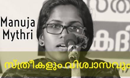 Women and Faith -Talk by Manuja Mythri