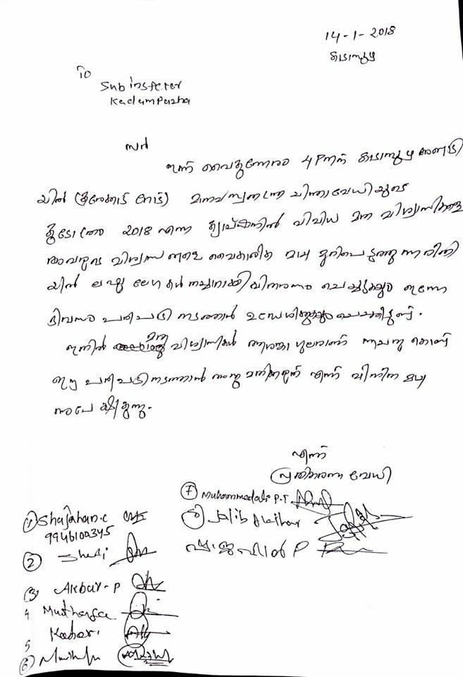 SDPI letter to police