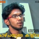 Kazchayude Kilivathil by Krishna Prasad