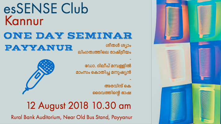 essense club kannur event payyanur