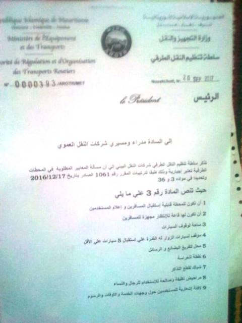 سلطة التنظيم تهدد بإغلاق بعض شركات النقل صحيفة السفير