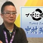 【プロに聞く!】Twitch社員中村鮎葉さんインタビュー!Twitchに就職するキッカケが秀逸過ぎました!