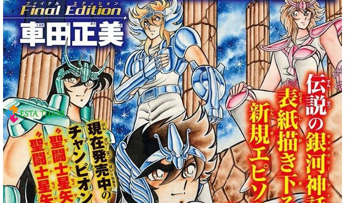saint seiya final edition