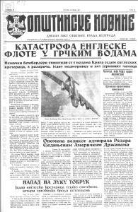 """Насловна страна """"Општинских новина"""" 27.5.1941."""