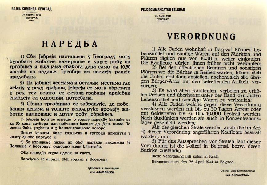 Наредба о рестрикцијама уведеним за Јевреје