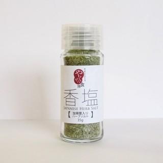香塩 540円(税込)