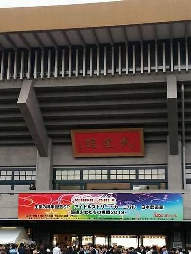 SUPER☆GiRLSの武道館公演