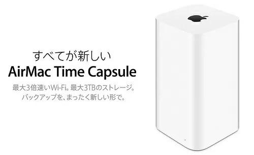 Macの全てをワイヤレスバックアップ!AirMac Time CapsuleのTime Machineが便利すぎる件