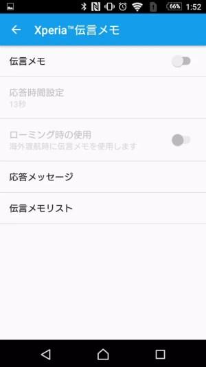 Xperiaの伝言メモ機能