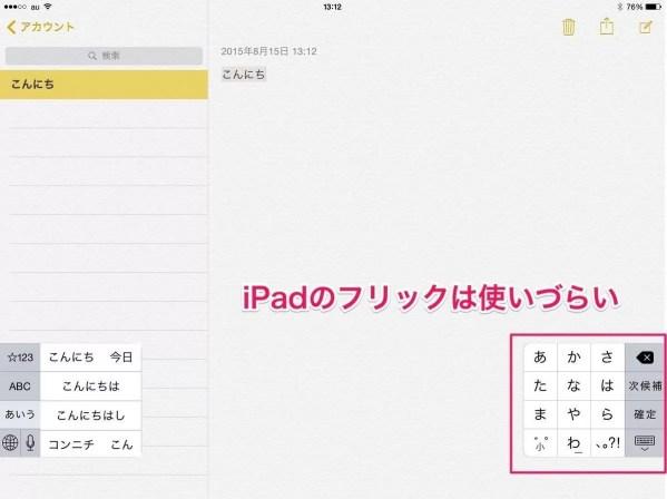 iPadのフリック入力画面