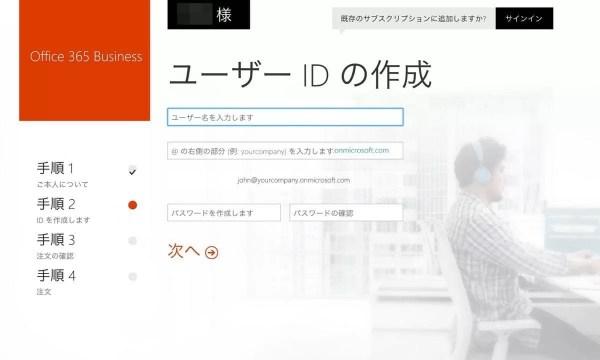 既存IDの選択画面