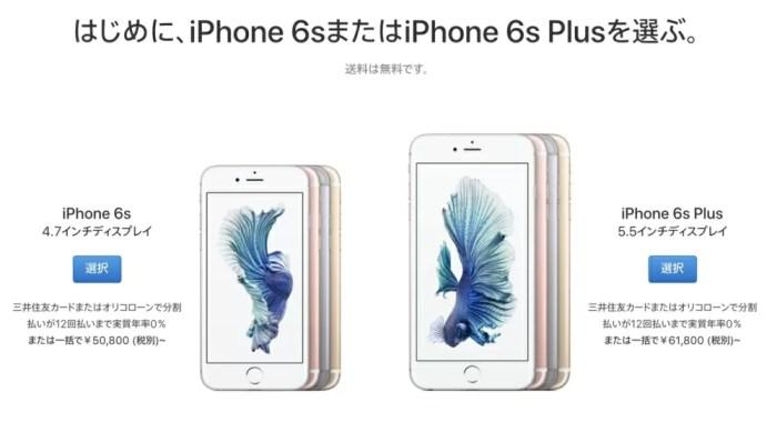 AppleストアでのiPhone 6s