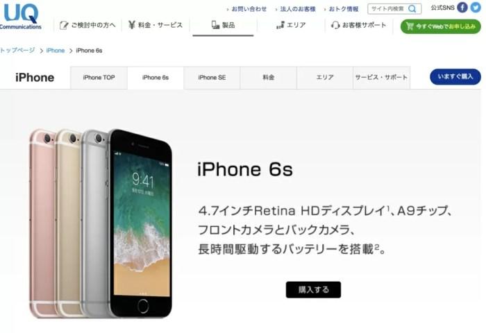 UQ mobileなど格安SIMで人気のiPhone 6s