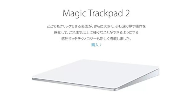 Magic Trackpad 2の外観