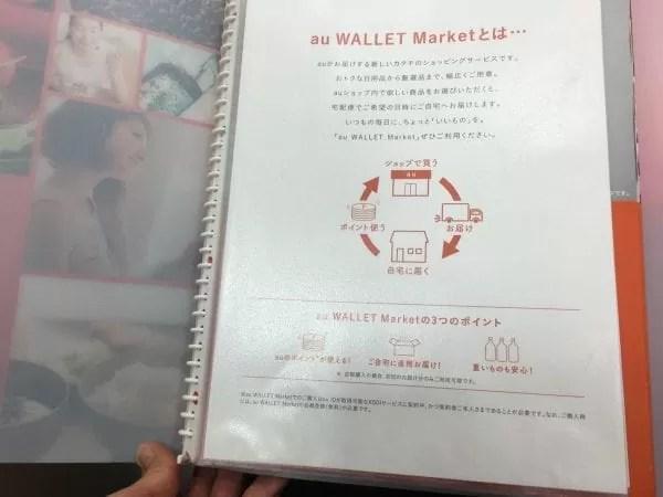 au WALLET Marketの概要