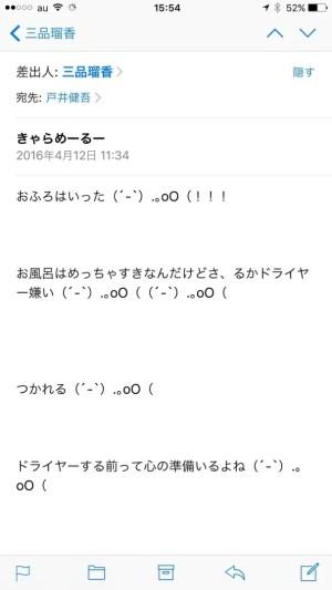 三品瑠香さんの超絶☆メールサンプル