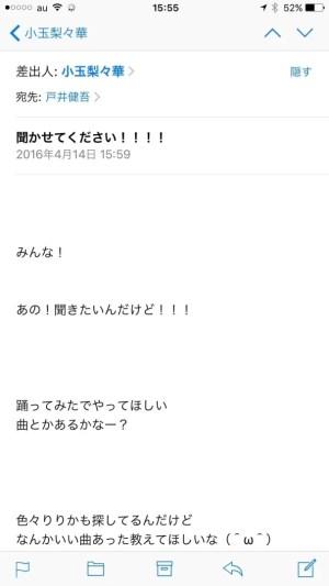 小玉梨々華さんの超絶☆メールサンプル