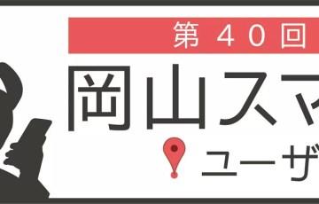 okasuma_40th
