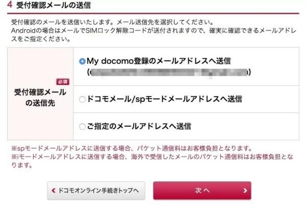 docomo:申込みの確認メール送信先を選択