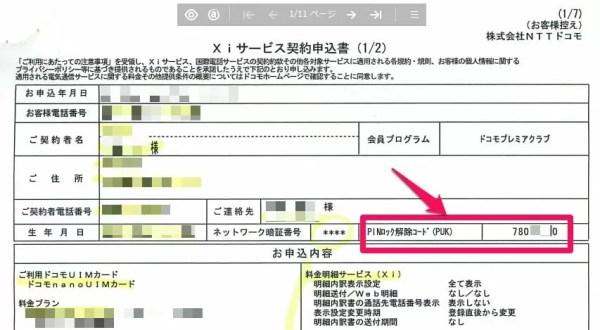 docomoの契約申込控に記載された、PINロック解除コード(PUK)
