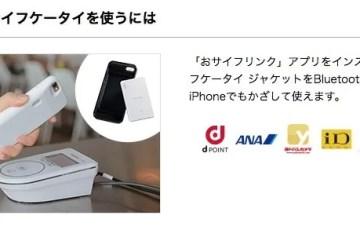 iPhone にFeliCa搭載?