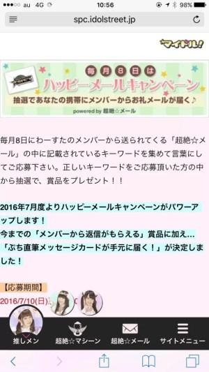 2016年7月からメッセージカードが追加