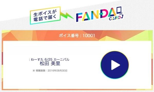 FANDA CARDの再生画面