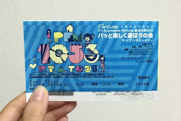Perfumeのチケット