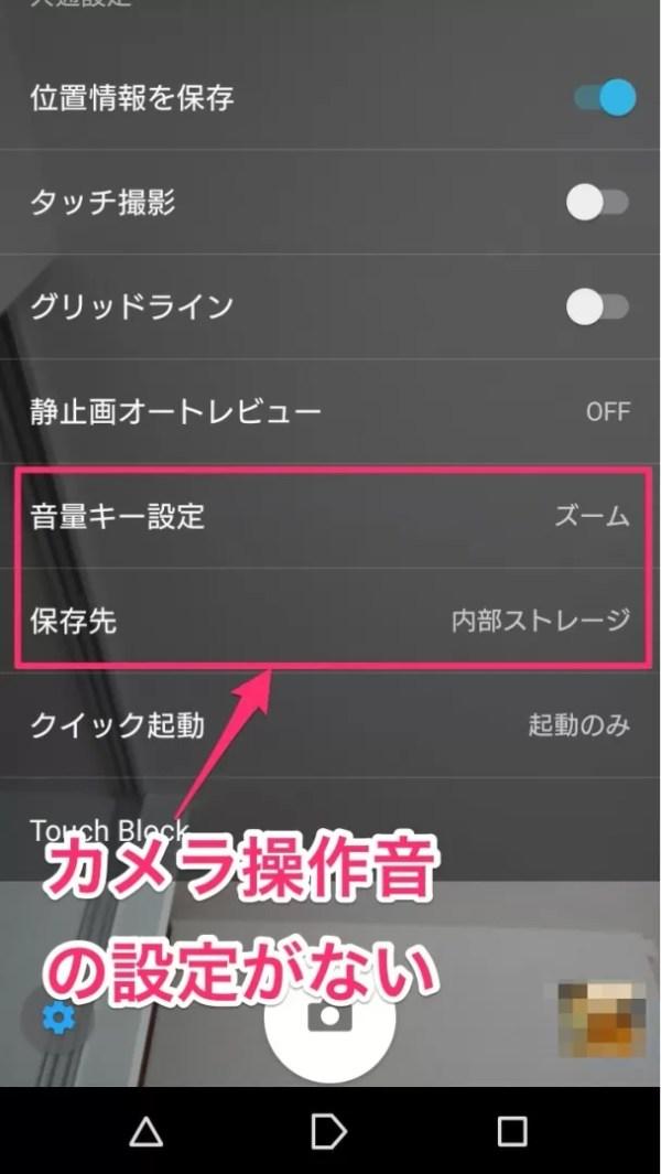 日本のSIM(docomo・au・SoftBank)を挿入すると、カメラ動作音の設定項目が消える