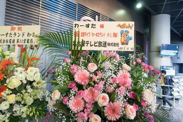 名古屋テレビ放送株式会社