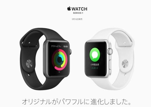 お勧めのApple Watchは「Series 1」