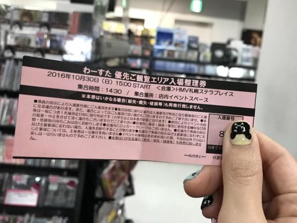わーすた完全なるリリイベ札幌の優先エリア入場券