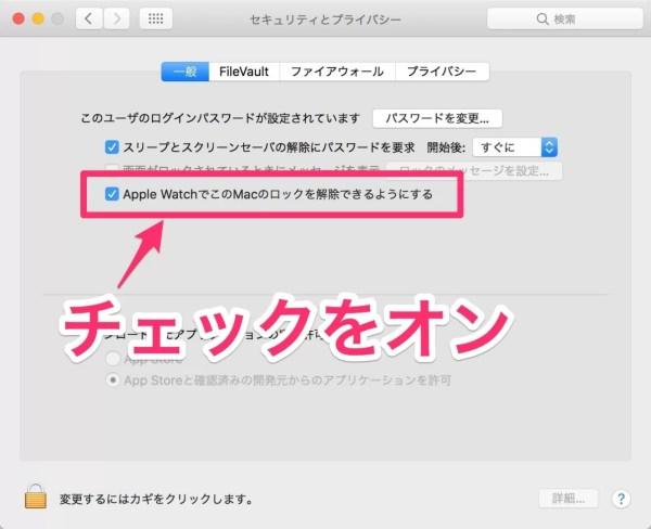 Macの「セキュリティとプライバシー」から設定する