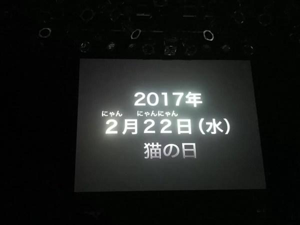 2017年2月22日(にゃんにゃんにゃん)