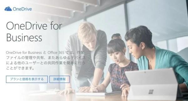 OneDriveは個人向けと法人向けで若干仕様が異なる