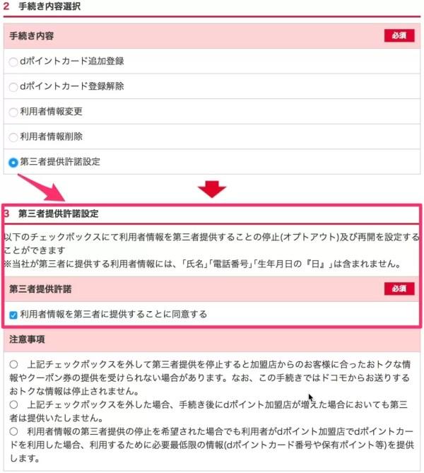 「第三者提供許諾設定」の設定内容を確認
