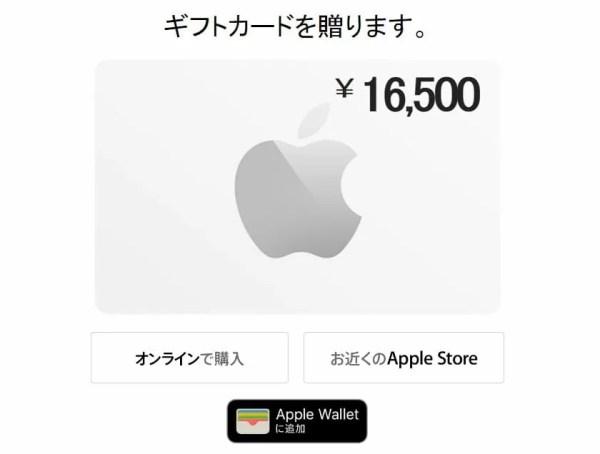メール送信されたApple Storeギフトカード