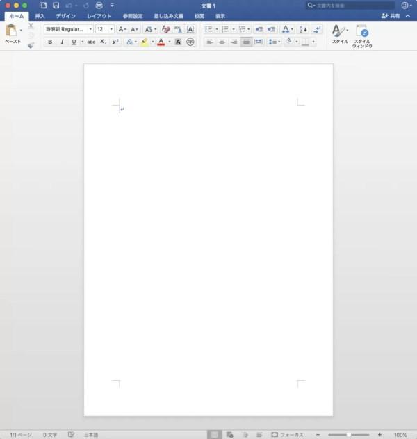 Mac版Word 2016