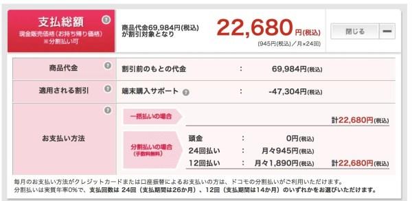 iPhone SEの価格