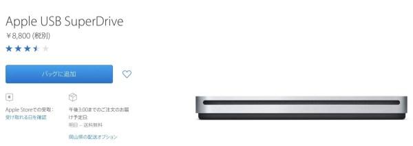 Apple純正Super DriveはBlu-ray非対応