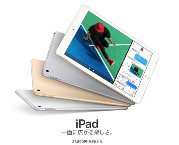 新しいiPad (9.7-inch)