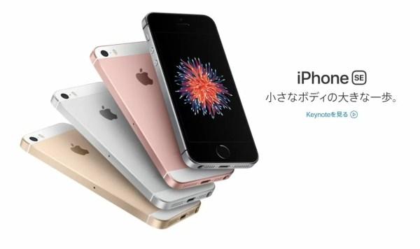 ストレージが32GBと128GBに変更されたiPhone SE