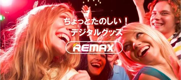 REMAXのロゴ