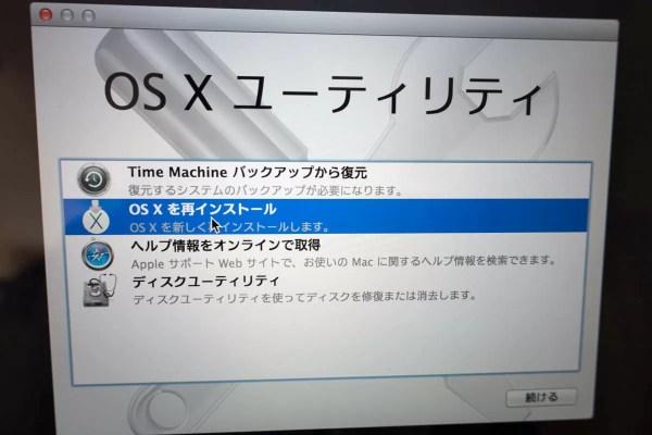 OS Xの再インストール