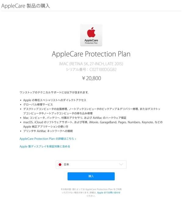 AppleCareへの申込みがそのまま可能