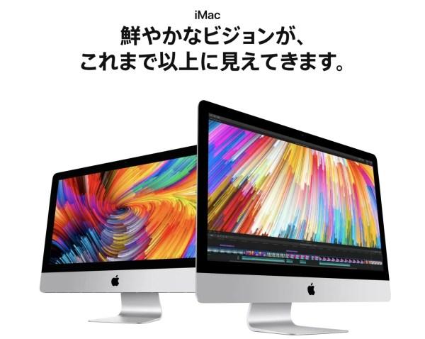 iMacの新型が1年半振りに登場
