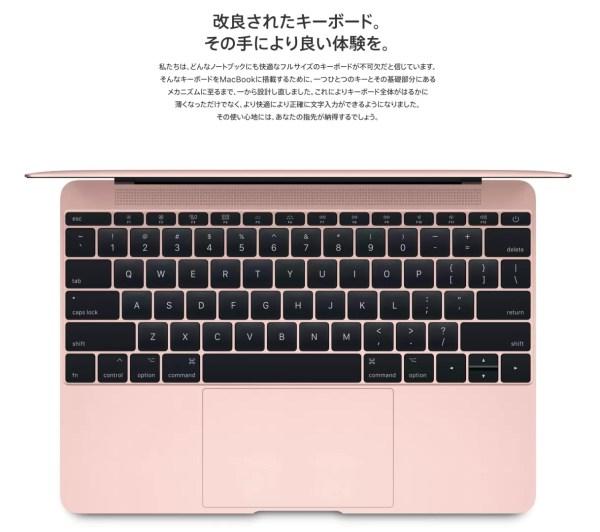 12インチMacBookは第2世代バタフライ構造キーボード搭載