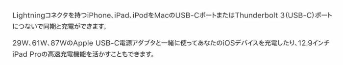 iPad ProはUSB-PDでの急速充電に対応